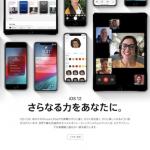 iOS12 プレビュー Apple