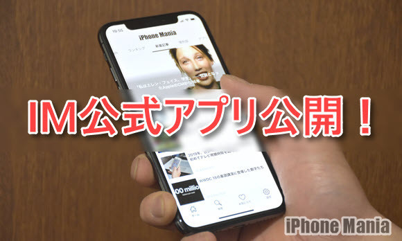iPhone Mania アプリ リリース