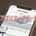 iPhone mania アプリ アップデート