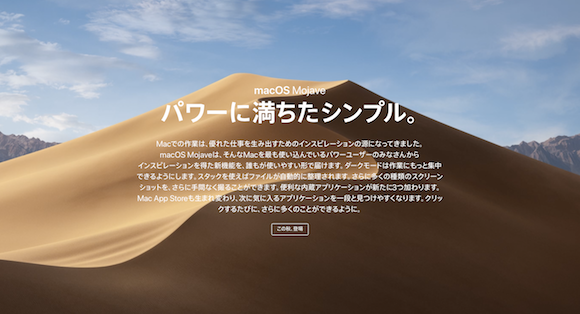 macOS Mojave プレビュー Apple