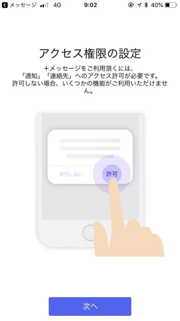 +メッセージ初期設定