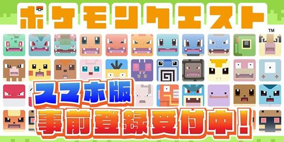 スマホアプリ「ポケモンクエスト」の予約受付開始、配信日は6月28日