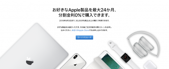 Apple24回払い分割金利0円キャンペーン