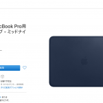 MacBook Pro ケース