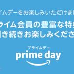 Amazonプライムデー2018終了