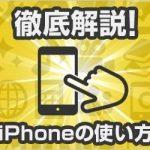 iPhone 使い方 サムネ