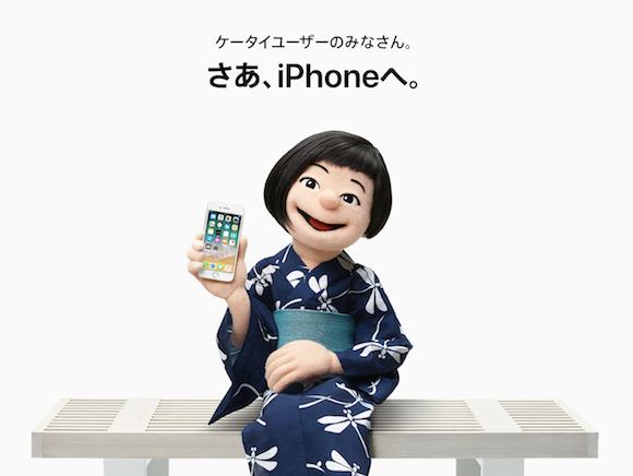 「ケータイユーザーのみなさん。 さあ、iPhoneへ。」 Apple 2018 夏