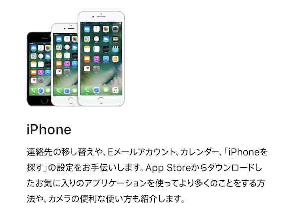 Apple パーソナルセットアップ