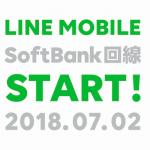 LINEモバイル ソフトバンク
