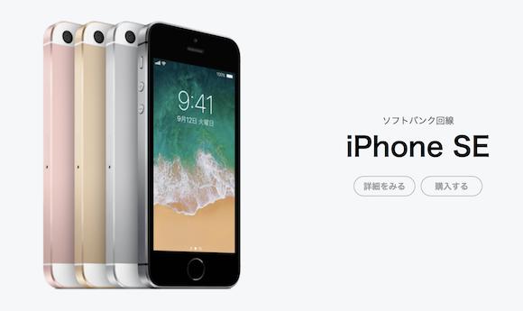 LINEモバイル iPhone SE