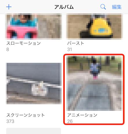 LivePhotoをGIFアニメに