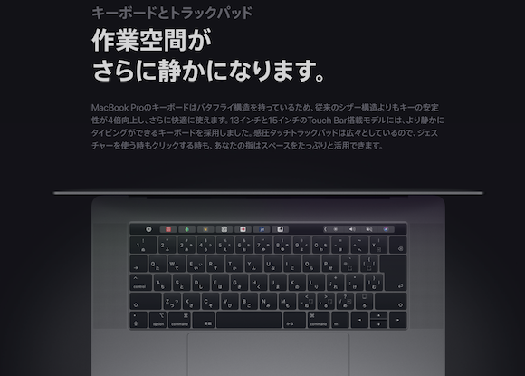 MacBook Pro Apple キーボード