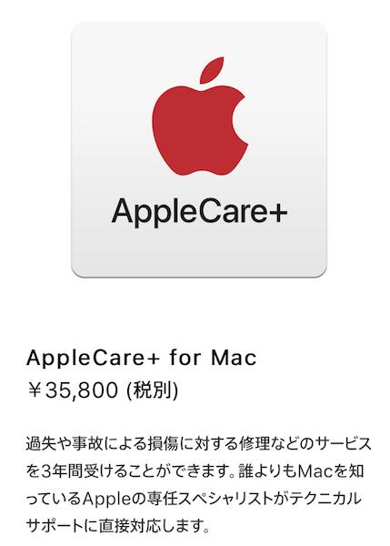 AppleCare+ for Mac