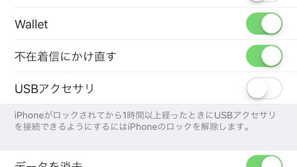 iOS11.4.1 「USBアクセサリ」 オフ(初期状態)