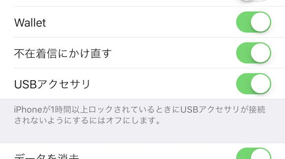 iOS11.4.1 「USBアクセサリ」 オン