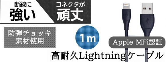 防弾チョッキ素材を使用したLightningケーブル