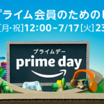 Amazon プライムデー