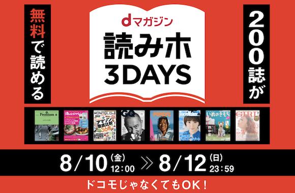 「dマガジン 読みホ3DAYS」 NTTドコモ