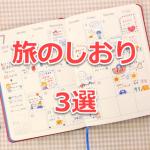 旅行計画アプリ