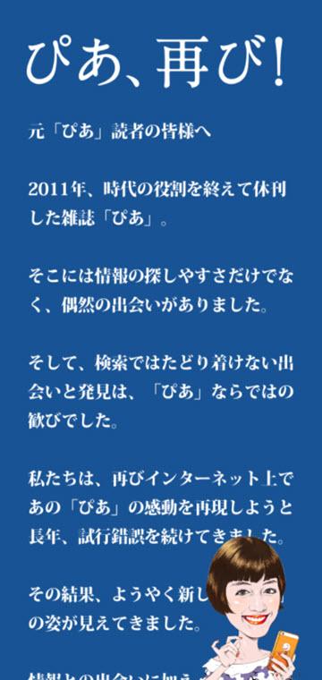 https://iphone-mania.jp/wp-content/uploads/2018/07/pia-app.jpg