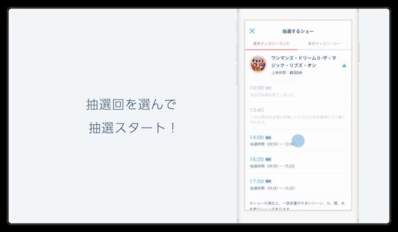 東京ディズニーリゾート・アプリ