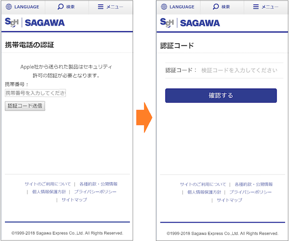 フィッシング対策協議会 佐川急便 SMS フィッシング詐欺