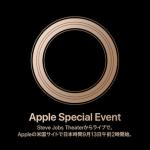 Apple 2018 スペシャルイベント 日本語