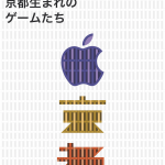AppStore 京都 Apple Store