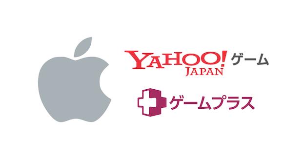 Apple Yahoo! JAPAN ゲームプラス