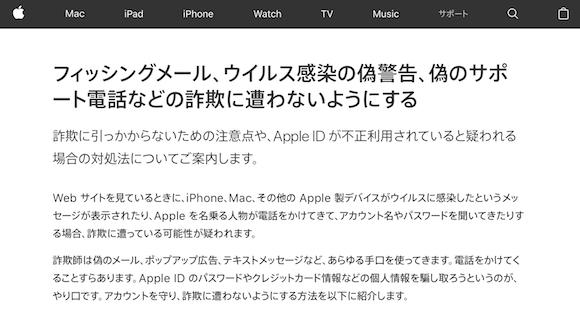 Apple Japan サポート 「フィッシングメール、ウイルス感染の偽警告、偽のサポート電話などの詐欺に遭わないようにする」