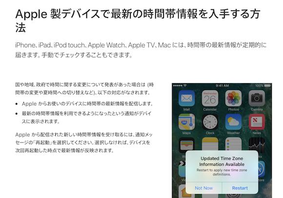 「Apple 製デバイスで最新の時間帯情報を入手する方法」