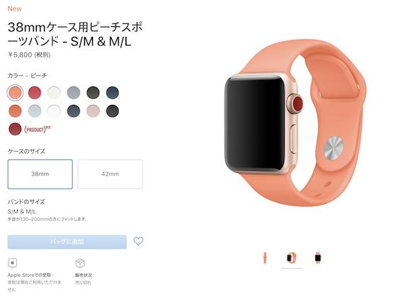 Apple Watch ピーチ 売り切れ