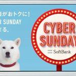 CYBER SUNDAY