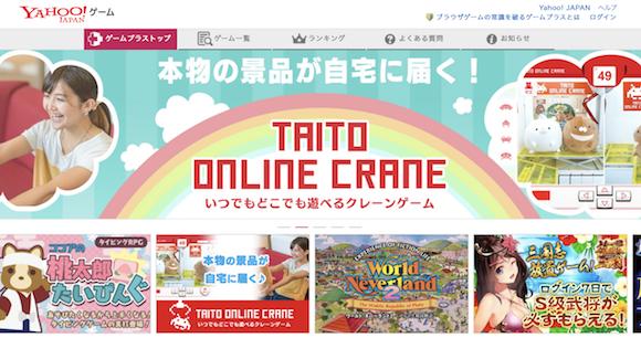 Yahoo! JAPAN ゲームプラス