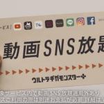 ソフトバンク 新料金プラン CM