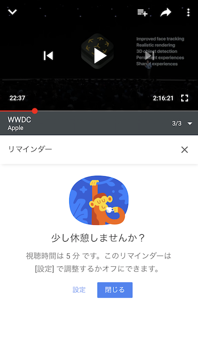 YouTube アプリ 通知