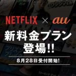 「auフラットプラン25 Netflixパック」 KDDI