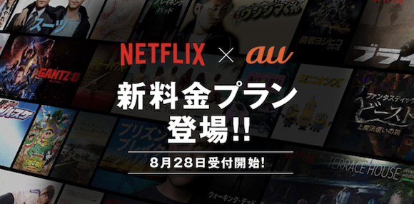 announces the launch of au, Netflix and set fee will be