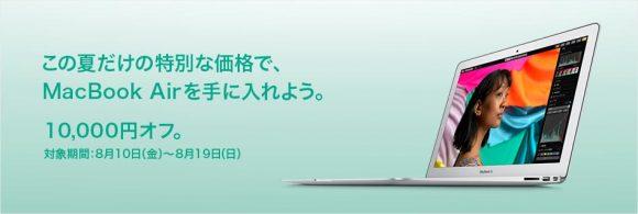 この夏だけの特別な価格でMacBook Airを手に入れよう