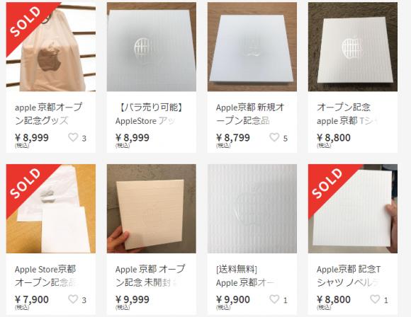 メルカリ apple 京都 記念品