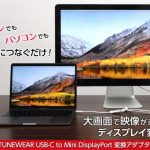 USB-C to Mini DisplayPort 変換アダプタ1