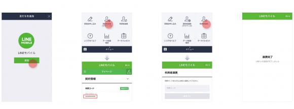 LINEモバイル公式アカウント連携の方法