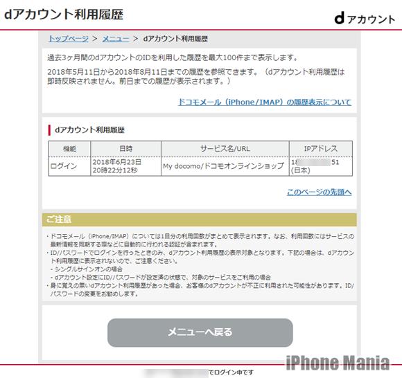 ドコモ メール へ の アクセス 制限