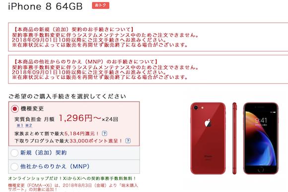 ドコモオンラインショップ iPhone8