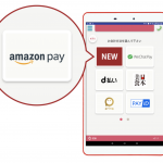 AmazonQRコード決済サービス