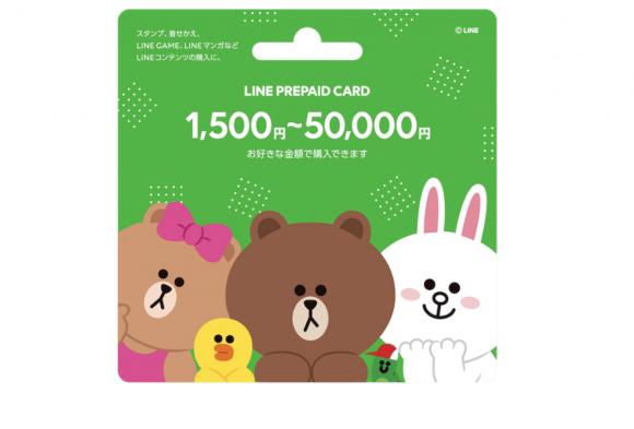 使い方 カード line プリペイド Netflix(ネットフリックス)プリペイドカードの使い方と買い方を徹底解説!