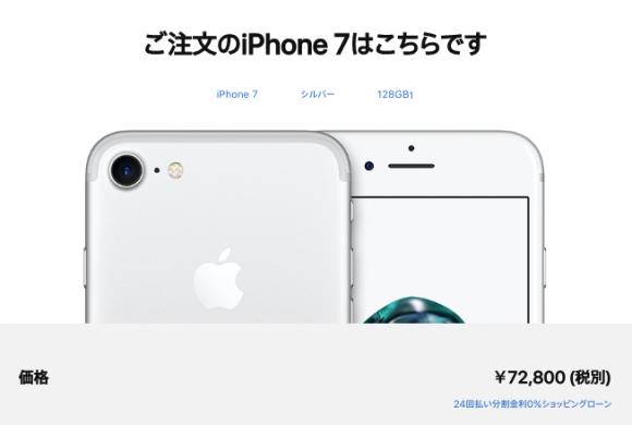 iPhone X 値下げ