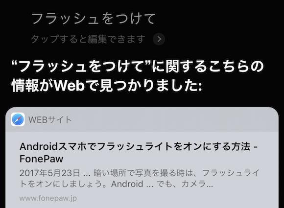iOS11 Siri 「フラッシュをつけて」