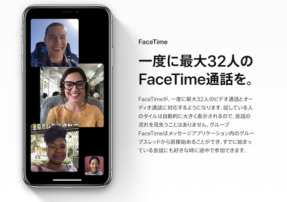 iOS12 FaceTime Apple