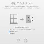 Apple 移行アシスタント